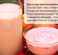 Диета и правильное питание при желчекаменной болезни