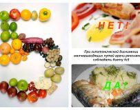 Основы диеты при дискинезии желчевыводящих путей