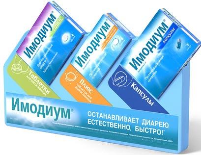 Имодиум от диареи