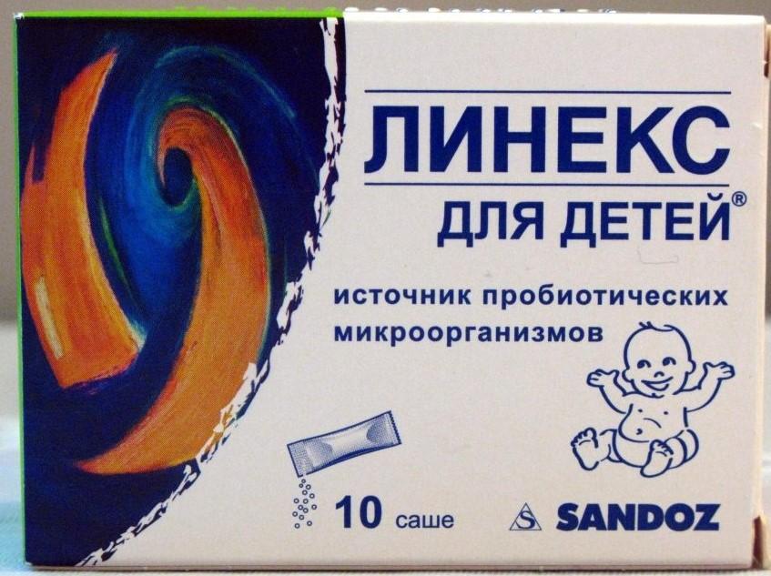 Линекс для детей
