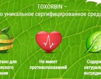 Обзор отзывов о Токсорбине