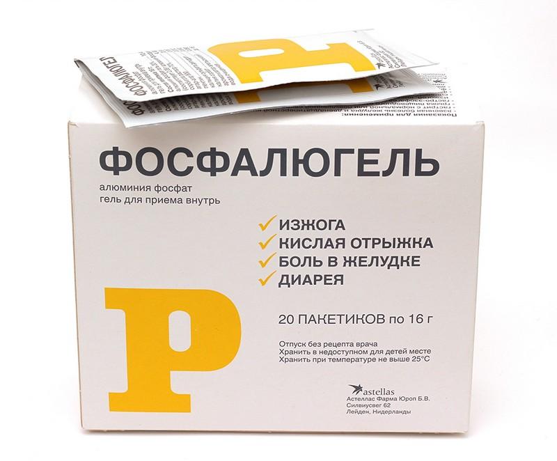 Пакетированный препарат от изжоги