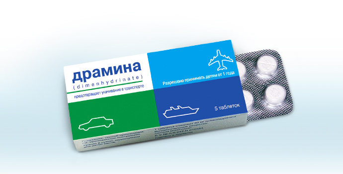 Драмина - противорвотное лекарство