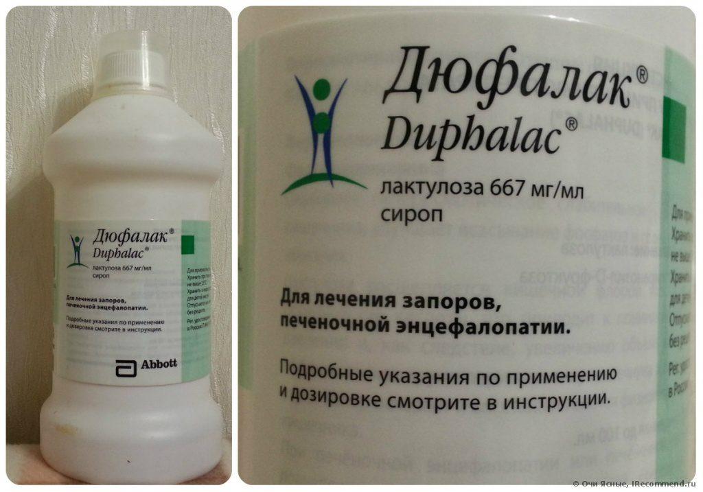 От запора беременным сироп 87