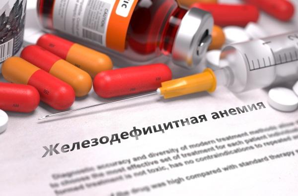 Лекарства от железодефицитной анемии